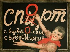 """USSR era poster aka classic propaganda ✖️ the original text says """"Alcohol."""" The crossed out letter makes it into """"Sport."""" """"W/ letter 'O' - power/strength; w/ letter 'И'- grave."""" ✖️ Soooo basically, drinking will lead to death, sports will make you strong Socialist Realism, Poster Ads, Soviet Union, Old Art, Letter I, Motivation, Vintage Posters, Alcohol, Advertising"""