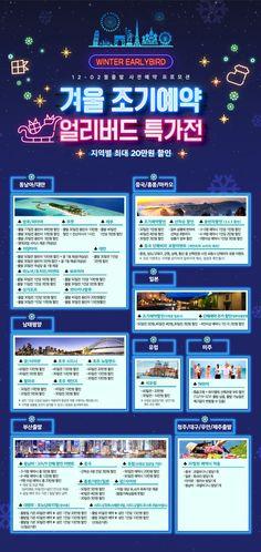 2016.12~2017.2월 출발 사전예약 프로모션! 겨울 조기예약 얼리버드특가전! 지역별 최대 20만원할인