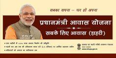 कर्नाटक और हरियाणा में शहरी गरीबों के लिए 37,013 करोड़ मकान बनेंगें…