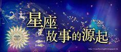 . 2010 - 2012 恩膏引擎全力開動!!: 星座故事的源起