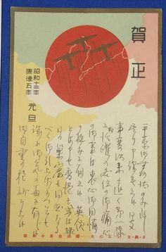 "1930's Japanese ( Manchukuo ) New Year Greeting Postcard : Aircraft Art & Military Propaganda Remark  ""The Sun Flag in Japan, Manchukuo & China, symbolizing the Imperial Army's military success.""    / published by The Manchuria Culture Association, Dalian , / vintage antique old Japanese military war art card / Japanese history historic paper material Japan"