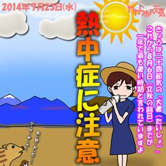 きょう(23日)の天気は「薄い雲+強い日差し」。薄い雲がかかるものの、日差しが強く、暑い一日に。夕方以降は八ヶ岳や川上村周辺で弱いにわか雨がありそう。日中の最高気温はきのうと大体同じで、軽井沢で28度、佐久市で32度くらいの予想。