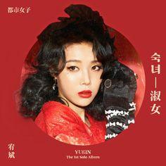 YUBIN LADY (THE 1ST SOLO ALBUM) album cover by LEAlbum Cool Album Covers, Album Cover Design, Cd Cover, Cover Art, Yubin Wonder Girl, Blackpink Fashion, Best Albums, Retro Chic, Print Ads