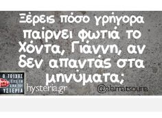 Discovered by Find images and videos about fire, greek quotes and angry on We Heart It - the app to get lost in what you love. Funny Greek Quotes, Funny Picture Quotes, Funny Quotes, Funny Pics, Truth Quotes, New Quotes, Family Quotes, Funny Relationship, Bible Verses Quotes