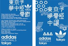 アディダス ジャパン アディダス オリジナルス フラッグシップストア トウキョウ オープニングキャンペーン
