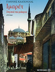 Imaret, under the shadow of the clock! Good Books, Books To Read, My Books, Under The Shadow, Treasure Island, Best Wordpress Themes, Ancient Greek, My World, Taj Mahal