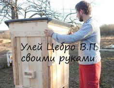 Пчеловодство с нуля: улей Цебро В.П. своими руками Bee Keeping, Outdoor Decor, Bees, Honey, Youtube, Wood Bees, Youtube Movies