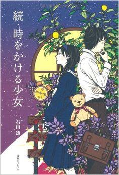 続・時をかける少女 (Fukkan.com) | 石山透 | 本-通販 | Amazon.co.jp