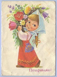 000010 Little Girl with Tulips Flowers in Folk Dress by Zarubin Russian Postcard Boy Birthday Parties, Birthday Wishes, Birthday Cards, Retro Birthday, Tulips Flowers, Simple Flowers, Vintage Cards, Vintage Postcards, Birthday Postcards