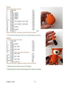 Best 12 For this fox I used a thread with parameters in three additions – SkillOfKing. Animal Knitting Patterns, Crochet Patterns Amigurumi, Crochet Dolls, Crochet Fox, Crochet Animals, Free Crochet, Fox Pattern, Stuffed Toys Patterns, Caillou