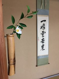 Flower Arrangement, Floral Arrangements, Zen Interiors, Japanese Tea Ceremony, Sushi Restaurants, Japanese Flowers, Japanese House, Japanese Culture, Wabi Sabi