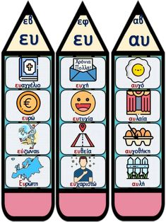 Learn Greek, Greek Language, Class Decoration, Preschool Printables, Learning Process, Activity Sheets, Learn To Read, Special Education, Grammar