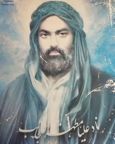Imam Hussain Karbala, Shams Tabrizi, History Of Islam, Imam Ali Quotes, Hazrat Ali, Holy Family, Angels And Demons, Islamic Pictures, Sufi