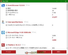 Wipe 16.08  Wipe--細部--オールフリーソフト