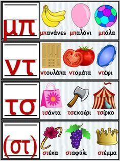 First Grade Activities, Work Activities, Nursery Activities, Infant Activities, Learn Greek, Greek Language, Greek Alphabet, Greek Words, Primary School