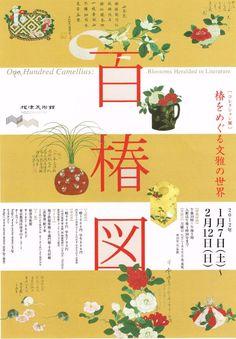 画像 : 優れた紙面デザイン 日本語編 (表紙・フライヤー・レイアウト・チラシ)500枚位 - NAVER まとめ Japan Graphic Design, Japanese Poster Design, Modern Web Design, Japan Design, Graphic Design Posters, Graphic Design Illustration, Dm Poster, Typography Poster, Brochure Design