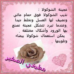recettes sucrées de مطبخي الصغير - juste pour Le plaisir du partage