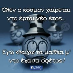 Olen o kosmon.. Greece, My Love, Funny, Happy, Dots, Greece Country, My Boo, Happiness, Hilarious