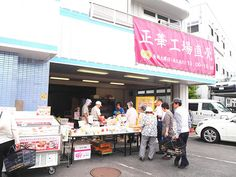 中華からお菓子まで!美味しい&おトクな横浜の工場直売所 | 免許と一緒に、タイムズクラブ