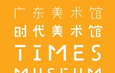 Visual identity & environmental graphics for Times Museum in Guangzhou, designed by Dutch arhitect Rem Koolhaas (OMA). 250 gramm created tailor-made Chinese and English lettering designed with … Museum Identity, Environmental Graphics, Typography Logo, Visual Communication, Lettering Design, Visual Identity, Branding, Moon, Asian