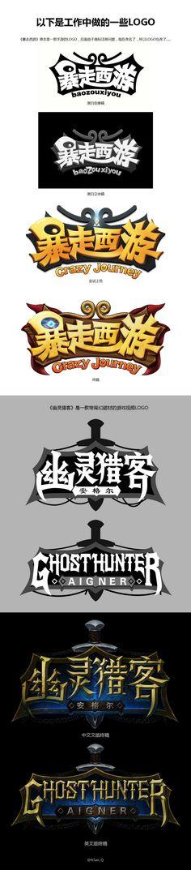 Game Logos Inspirations