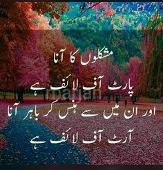 Book this hotel and collect nights after your stay. Urdu Funny Poetry, Poetry Quotes In Urdu, Best Urdu Poetry Images, Urdu Poetry Romantic, Love Poetry Urdu, Inspirational Quotes In Urdu, Sufi Quotes, Urdu Quotes, Qoutes