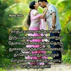 Hd Images Of Love Tamil Download Free Tamil Love Feeling Kavithai