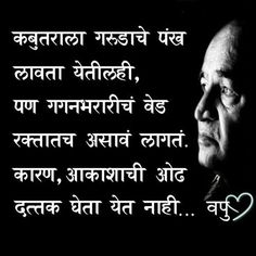 Jokes Quotes, Me Quotes, Motivational Quotes, Funny Quotes, Inspirational Quotes, Qoutes, Marathi Poems, Mother Poems, Adorable Quotes