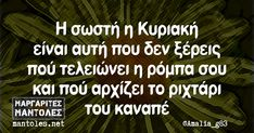 Funny Greek Quotes, Greek Memes, Funny Quotes, Funny Memes, Worst Names, Sign Of The Cross, Hush Hush, Read More