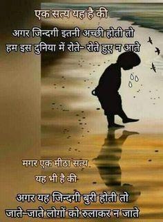 Jindgi kaisi h ye paheli hay kabhi ye hasay kabhi ye rulaye. Hindi Quotes Images, Hindi Quotes On Life, Words Quotes, Life Quotes, Sayings, Motivational Picture Quotes, Photo Quotes, Inspirational Quotes, Buddha Quotes Life
