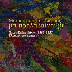 Αποφθέγματα σοφών ανθρώπων - διασήμων και μη, από https://www.facebook.com/edugo.gr