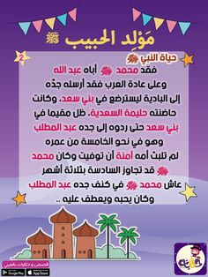 حياة النبي صلى الله عليه وسلم Muslim Kids Activities Islamic Kids Activities Islam For Kids