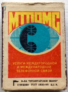 Soviet Safety #matchbox - To design & order your business' own logo #matches GoTo: GetMatches.com #phillumeny