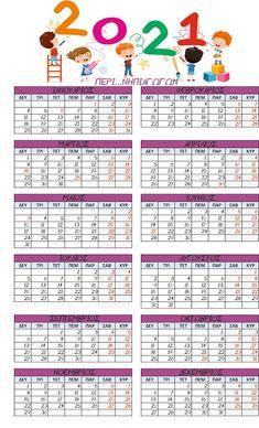 """""""ΠΕΡΙ... ΝΗΠΙΑΓΩΓΩΝ"""" : ΗΜΕΡΟΛΟΓΙΟ 2021: ΚΑΛΗ ΧΡΟΝΙΑ Happy New Year, Periodic Table, Ads, Templates, Education, Carnival, Periodic Table Chart, Stencils, Periotic Table"""
