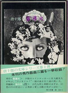 盲導犬―戯曲 (1974年) (角川文庫) | 唐 十郎