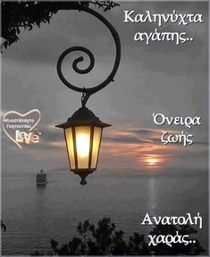 Good Morning Good Night, Sweet Dreams, Diy And Crafts, Sunrise, Beautiful Pictures, In This Moment, Love, Smiley, Greek