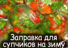 Unique Recipes, Ethnic Recipes, Home Canning, Tasty, Yummy Food, Eat To Live, Russian Recipes, Freezer Meals, I Love Food