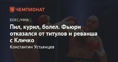 Тайсон Фьюри отказался от титулов чемпиона мира и от реванша с Кличко - Чемпионат.com