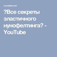 ✿Все секреты эластичного нунофелтинга✿ - YouTube