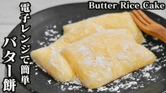 Mochi Recipe, Butter Rice, Rice Cakes, Cheese, Ethnic Recipes, Youtube, Food, Essen, Meals