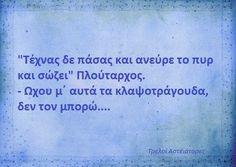 Greek Quotes, Jokes, Humor, Sayings, Funny, Husky Jokes, Lyrics, Humour, Memes