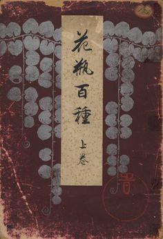Japanese old book - Artist: Mabe Tokio : Kabin hyaku shu.: A very rare book among the pattern Japanese Prints, Japanese Design, Japanese Art, Collage Kunst, Art For Art Sake, Pattern Books, Vintage Japanese, Book Design, Book Art