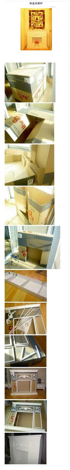 Awesome Cardboard Fireplace - (instructions in Chinese)............................................... [Firm] Form cardboard box, a fireplace in the making :: Naver Blog....................... google: [펌] 폼보드지와 박스로 벽난로 만들기 :: 네이버 블로그 ..... Then translate link: http://blog.naver.com/sulnock/100011857192