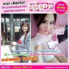 เกิดเป็นผู้หญิง อย่าหยุดสวย ให้มาช่า ช่วยคุณนะค่ะ  ♛ สนใจผลิตภัณฑ์ หรือต้องการสอบถามข้อมูลเพิ่มเติม ติดต่อได้ที่ WEBSITE: http://www.machaslimplus.com FB: https://th-th.facebook.com/machaslimplus LINE ID: machaslimplus  #ยาลดความอ้วน #ลดความอ้วน #machaslimplus