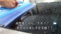 プロが毎日使用している高機能の水切りワイパー┃洗車用品専門店、カーピカネットの動画