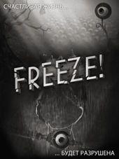 Скачать Freeze – побег на планшет Андроид бесплатно