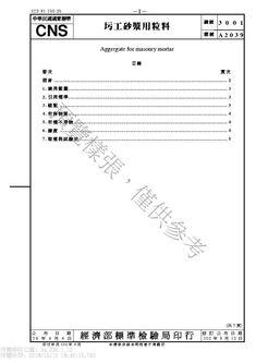 國家標準(CNS)網路服務系統 Chart, Architecture, Architecture Illustrations