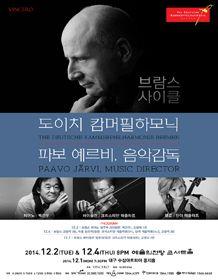 PAAVO JARVI, MUSUC DIRECTOR & THE DEUTSCHE KAMMERPHILHARMONIE BREMEN (performed with Christian