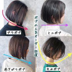 Pin on ヘアスタイル Short Punk Hair, Asian Short Hair, Girl Short Hair, Short Hair Cuts, Asian Bob, Ulzzang Short Hair, Medium Hair Styles, Curly Hair Styles, Shot Hair Styles