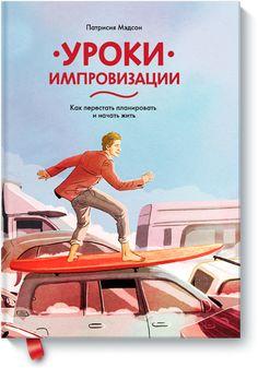 Книгу Уроки импровизации можно купить в бумажном формате — 590 ք, электронном формате eBook (epub, pdf, mobi) — 349 ք и аудиоформате — 399 ք.